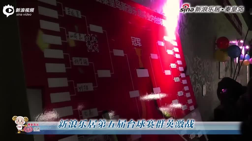 秦皇岛新浪乐居第五届台球赛群英激战