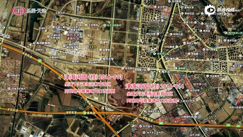 津海河园(挂)2016-013 2016-014号地块挂牌