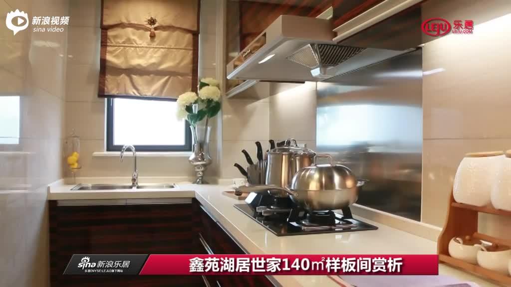 鑫苑湖居世家140㎡样板间鉴赏