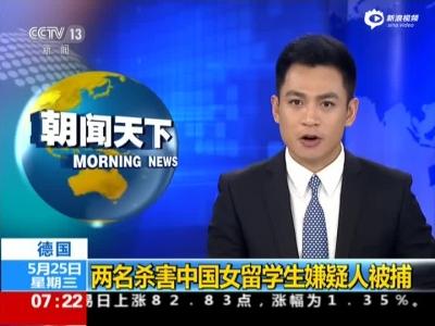 德国情侣残杀中国女生