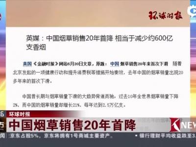 《看东方》环球时报:中国烟草销售20年首降