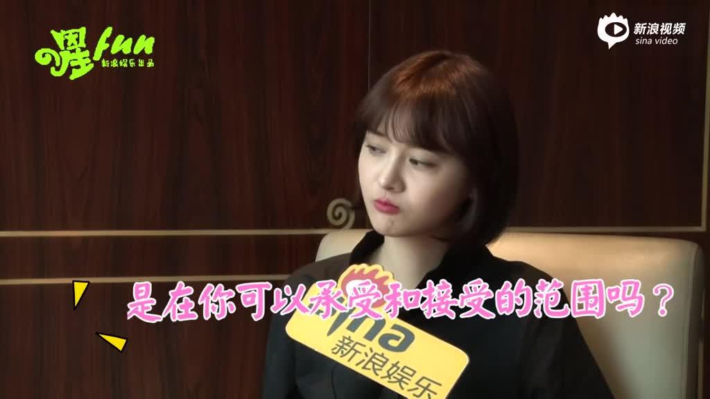 [星fun]独家对话郑爽