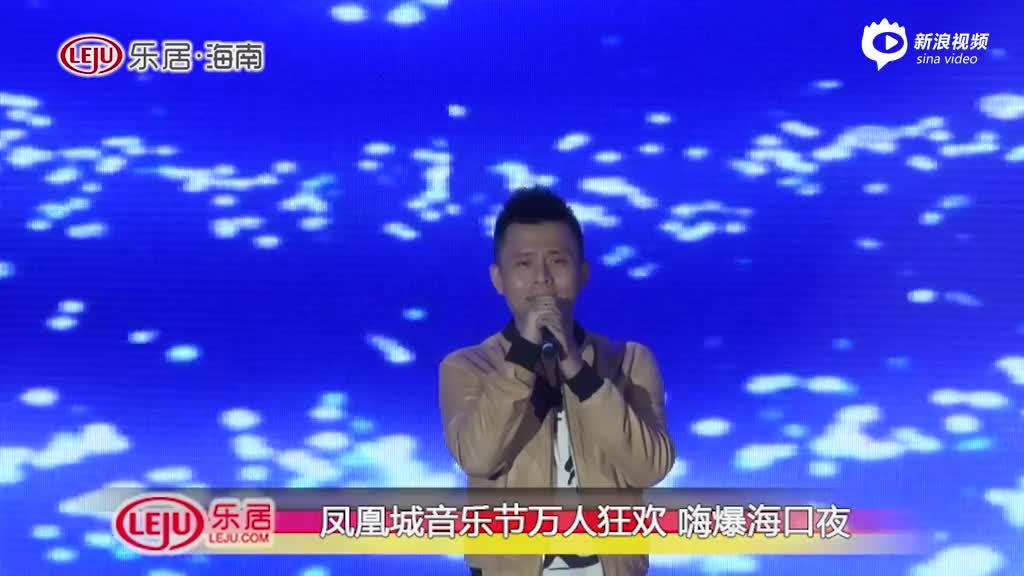 凤凰城音乐节万人狂欢 嗨爆海口夜