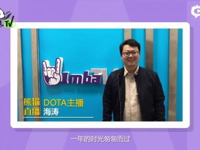 熊猫直播周年庆 主播祝福视频