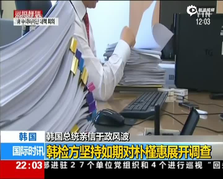 朴槿惠律师欲推迟调查日程 韩检方坚持如期进行