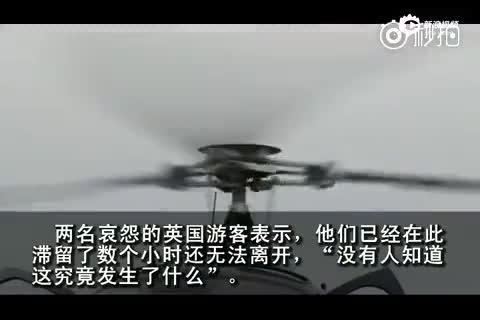 中国游客乘包机撤离新西兰震区 英游客哀怨等待