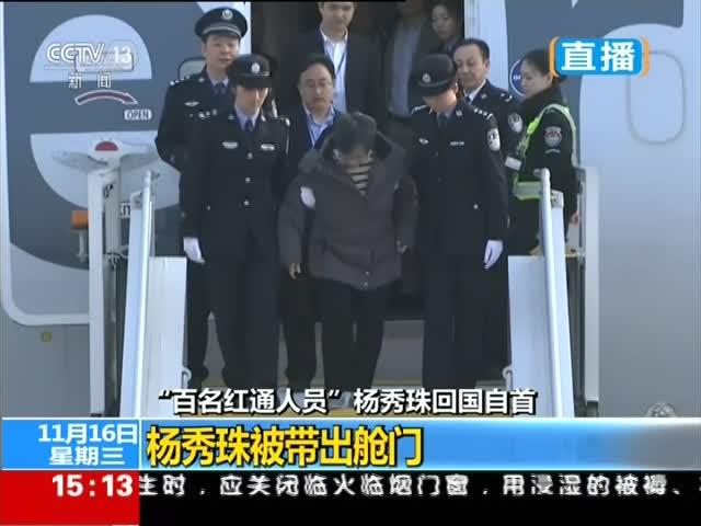 现场:红通头号嫌犯杨秀珠回国自首