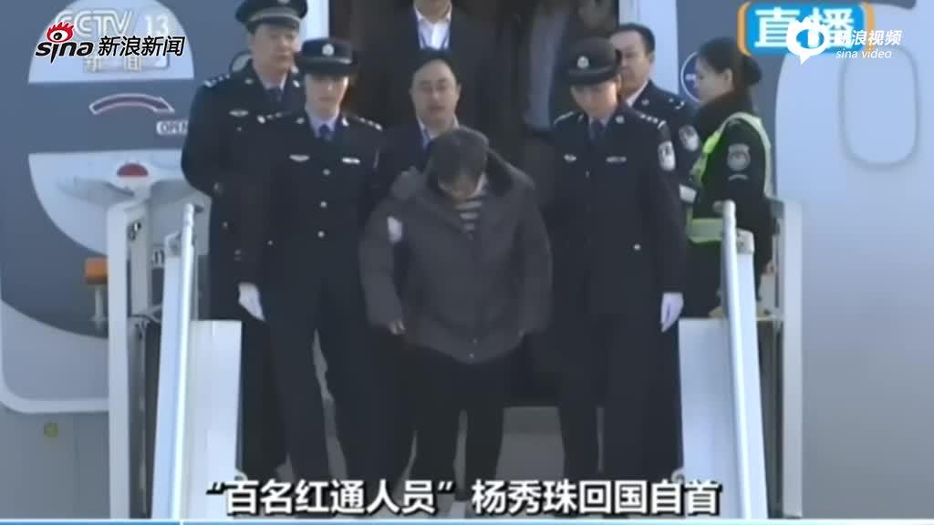 红通头号嫌犯杨秀珠自首 执法人员宣布逮捕