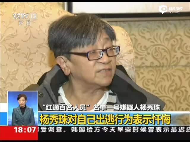 杨秀珠受访忏悔出逃行为 奉劝外逃人员回国自首