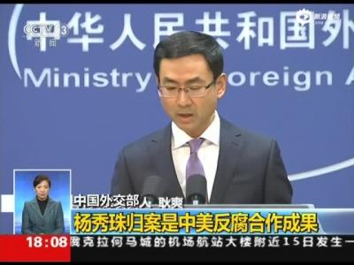外交部:杨秀珠归案是中美反腐合作成果