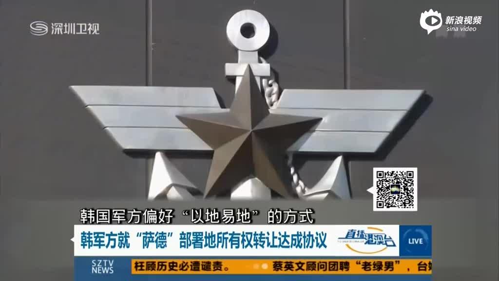 """韩军方与乐天集团达成""""萨德""""部署地协议"""
