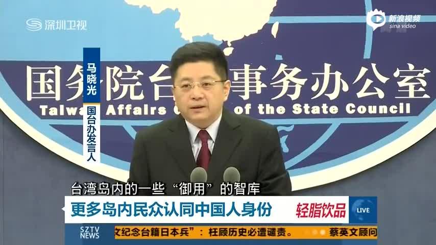 国台办回应宋楚瑜参加APEC:必须符合一中原则