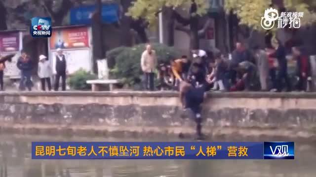 """七旬老人不慎坠河 群众搭""""人梯""""营救"""