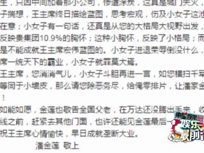冯小刚怒斥王健林搞封杀垄断