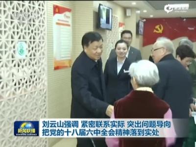 刘云山在浙江调研