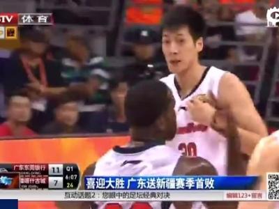 广东117-85大胜新疆