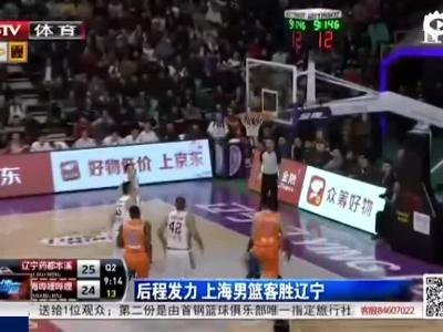 辽宁105-117负上海