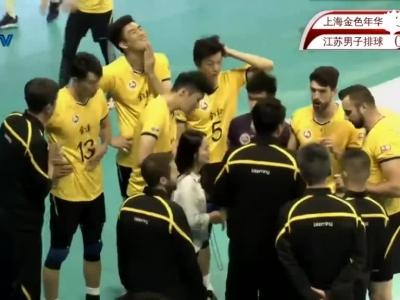 男排:上海3-0江苏集锦