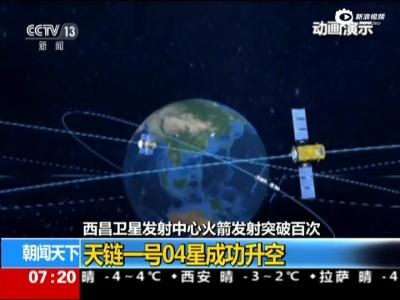 西昌卫星发射核心火箭发射冲破百次:天链一号04星胜利升空