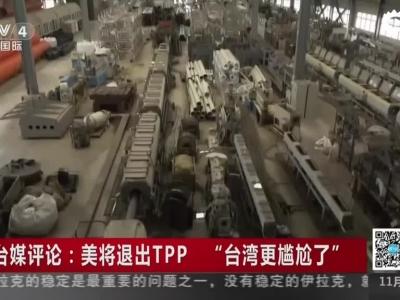 """台媒评论:美将退出TPP  """"台湾更尴尬了"""""""