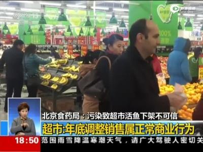 北京市食药局:污染造成超市活鱼下架不可信