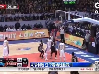 辽宁99-91客胜四川