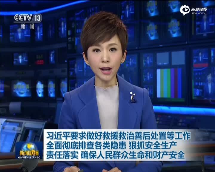 习近平对江西电厂坍塌事故作出重要指示
