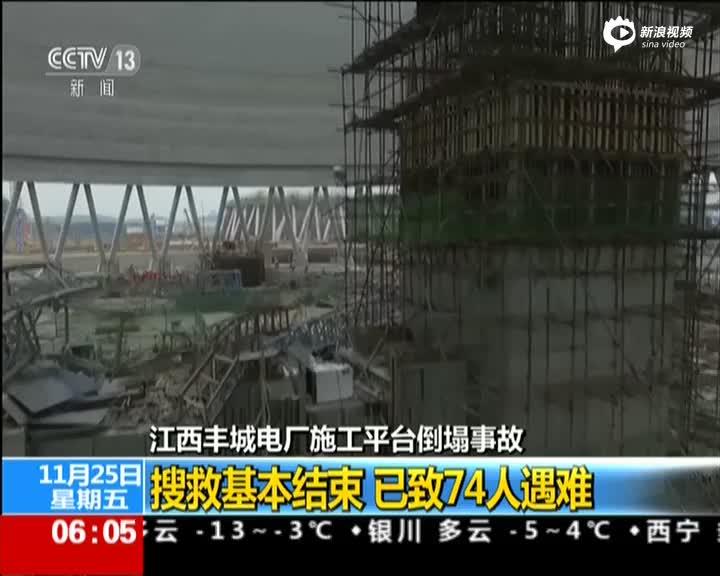 江西电厂倒塌事故已致74人遇难 现场搜救基本结束