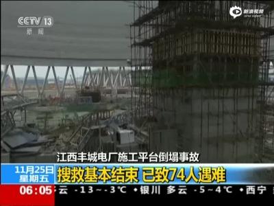 江西电厂坍塌事故已致74死