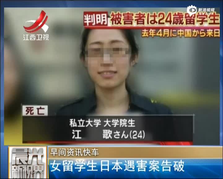 女留学生日本遇害案告破 凶手也是留学生