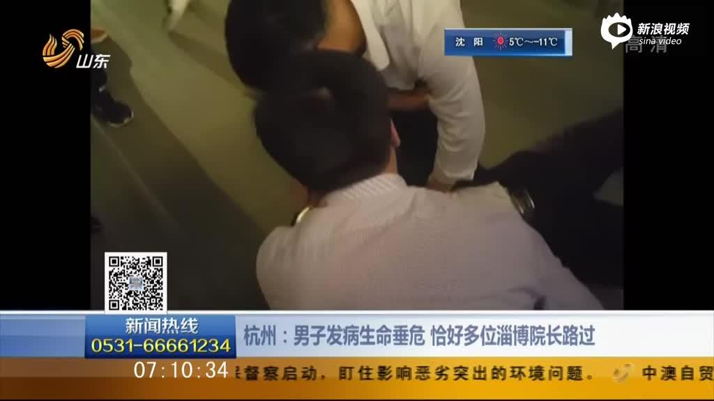 男子街头发病生命垂危 恰好4名医生路过救其一命