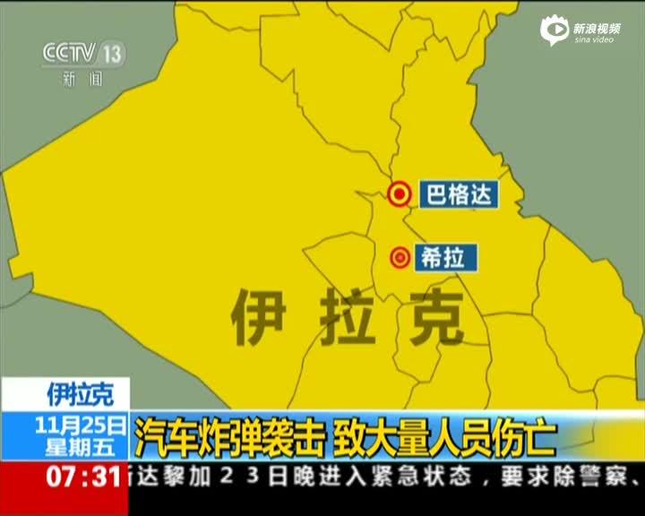 伊拉克汽车炸弹袭击致约100人死亡 ISIS宣布