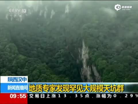 陕西汉中发现罕见世界级天坑群 景色绝美
