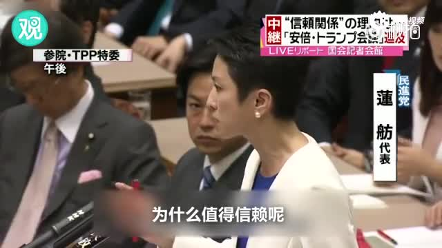 华裔女议员逼问安倍:凭什么信任特朗普