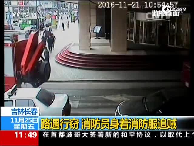 监控:十几名消防员街头追击小偷 场面壮观