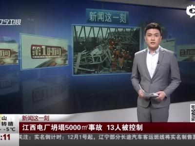 江西电厂事故后续:13名项目相关人已被控制
