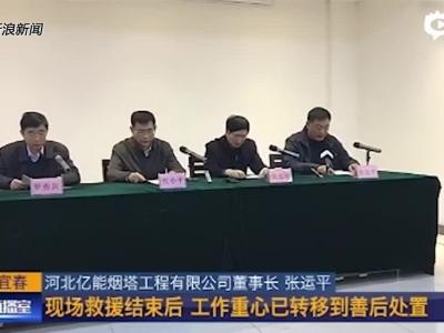 江西电厂事故发布会