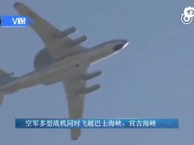 空军多型战机同时飞越巴士海峡 宫古海峡