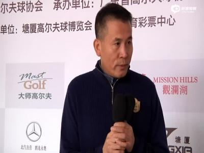 中国高尔夫球协会副秘书长庞政采访