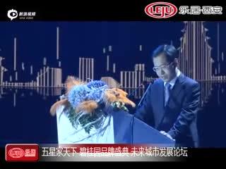 五星家天下 碧桂园品牌盛典 未来城市发展论坛