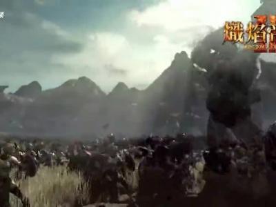 炽焰帝国2 Online 完整版宣传片