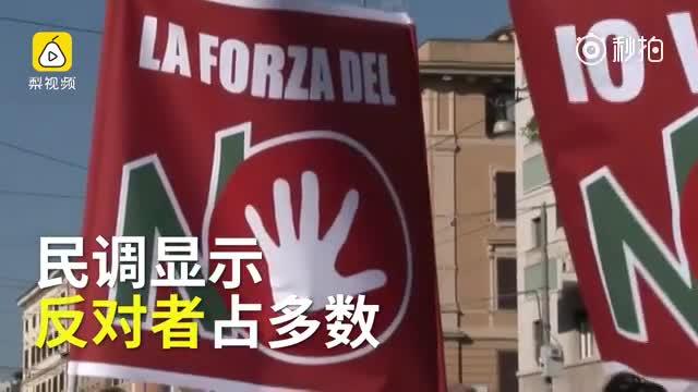 意大利修宪公投失败 视频看懂后果有多严重