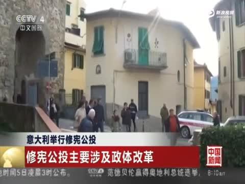 意大利修宪公投被否成定局 总理伦齐宣布辞职