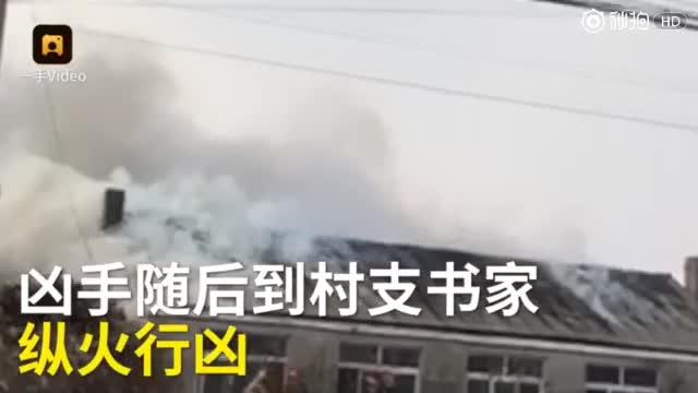 辽宁村民因土地补贴起纠纷 杀会计捅伤村支书