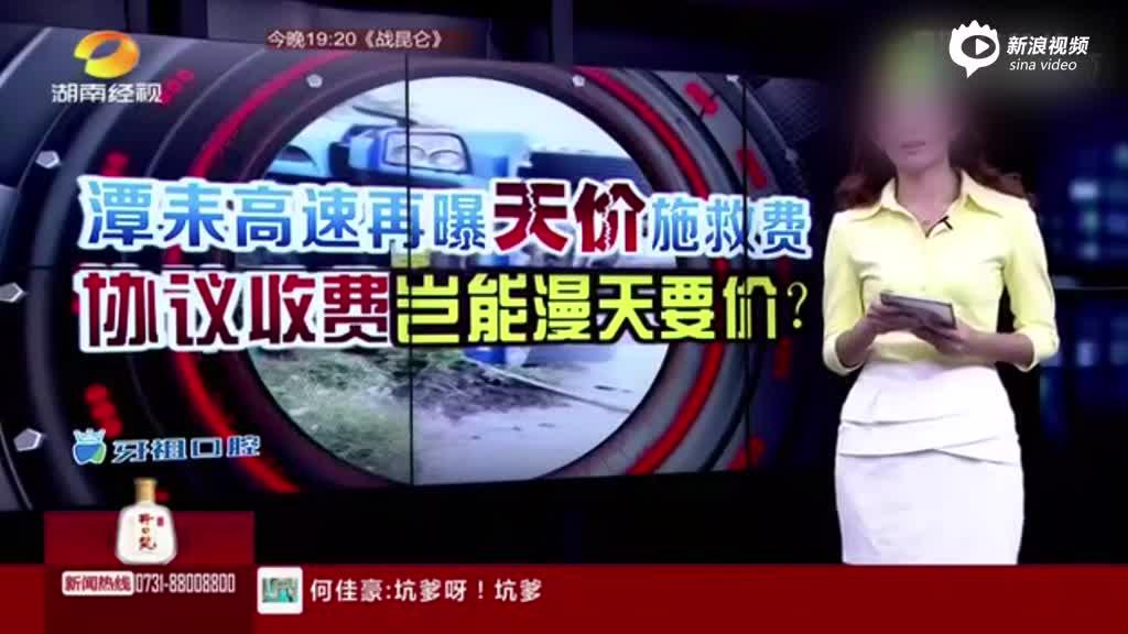 湖南高速再曝4万天价拖车费:官司打到省里也没用