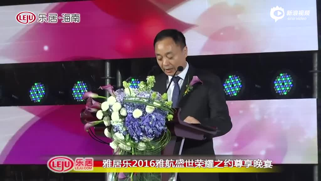 雅居乐2016雅航盛世荣耀之约尊享晚宴