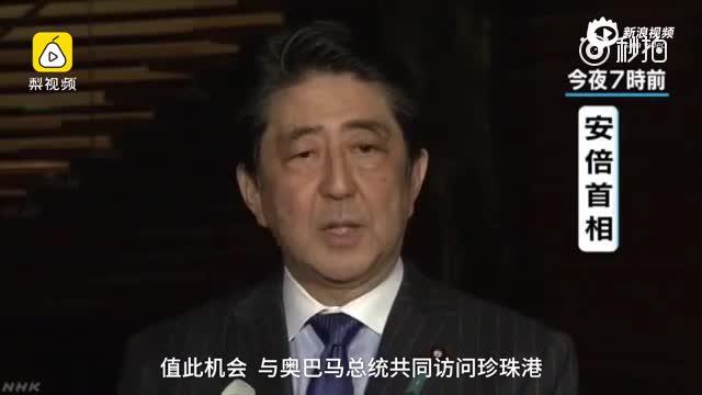 安倍将访美祭珍珠港事件遇难者 系在任首相首次