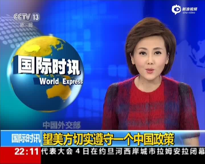 川普与蔡英文通话 中方:望美方遵守一个中国政策