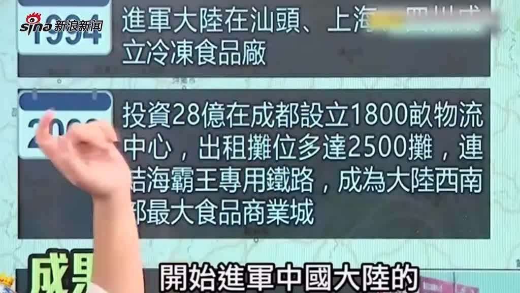 台主播:大陆吃火锅不放料 台企带来火锅料概念