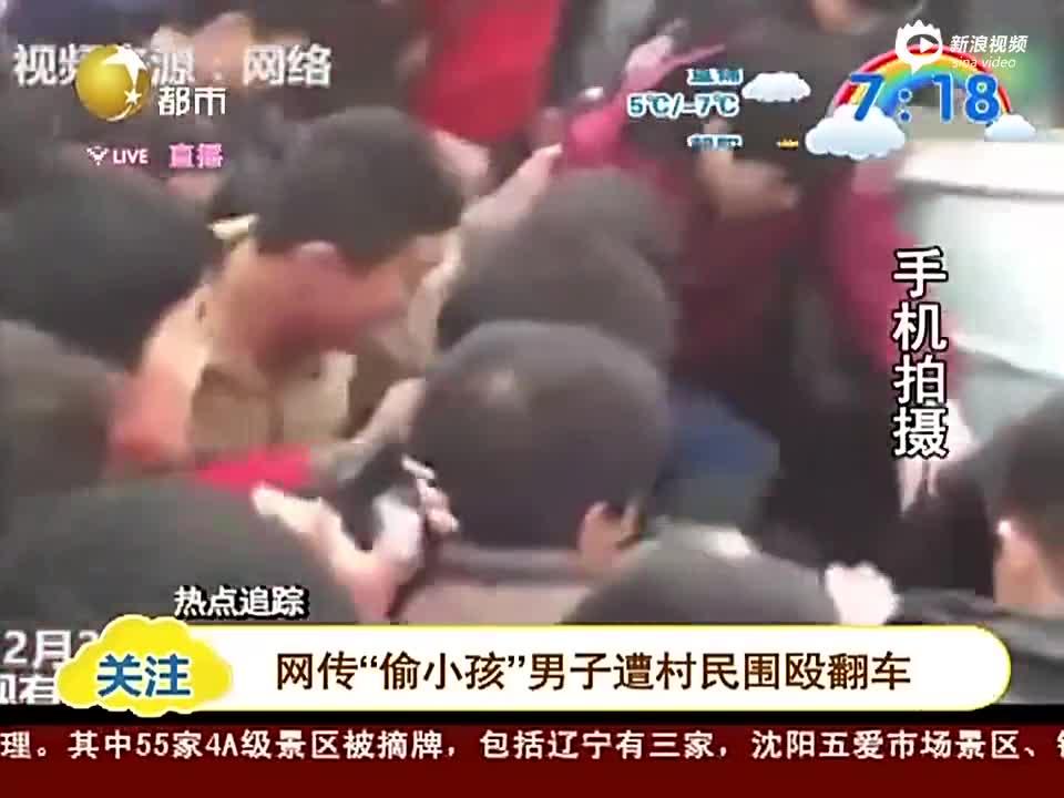 男子进村约会女网友 被误会偷孩子遭暴打砸车